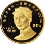 1993年毛泽东诞辰100周年纪念金币1/2盎司精制 NGC PF 70
