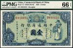 民国十八年(1929)中国通商银行壹圆,蓝色财神像,PMG 66EPQ,冠军分