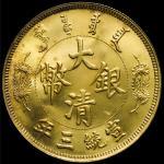 宣统年造大清银币壹圆长须龙参考品 极美