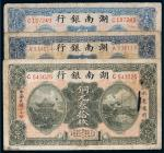 民国六年(1917年)湖南银行铜元壹拾枚、铜元贰拾枚、铜元叁拾枚各一张