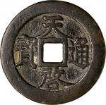 明代天启通宝折十背上十下星 上美品 CHINA. Ming Dynasty. 10 Cash, ND (1621-27)