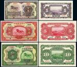 民国十三年中国实业银行国币券壹圆、伍圆、拾圆样票各一枚