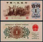13377 1962第三版人民币背绿水印壹角一枚,九品RMB: 2,000-3,000