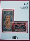 北京诚轩2013年春拍-纸币