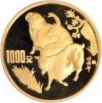 1991年辛未(羊)年生肖纪念金币12盎司 PCGS Proof 69
