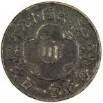 Lot 1901 SIKANG: Republic, AE 100 cash 407.03g41, year 19 40193041, Y-466a, CCC-447, Duan-1748 40und