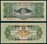1953年第二版人民币叁圆