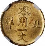 北洋造光绪通宝零用一文黄铜 NGC MS 64 CHINA. Chihli (Pei Yang). Cash, ND (1904-07)