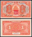 民国七年中国银行国币券哈尔滨壹圆一枚