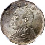 袁世凯像民国三年贰角普通 NGC MS 62 China, Republic, silver 20 cents, Year 3(1914)