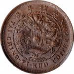 湖北省造大清铜币丙午鄂十文单冠龙 PCGS MS 63 CHINA. Hupeh. 10 Cash, CD (1906)