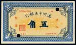 满洲中央银行(1932年)甲号券五色旗版伍角样票
