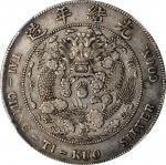 光绪年造造币总厂七钱二分 NGC XF 45