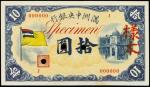 CHINA--PUPPET BANKS. Central Bank of Manchukuo. 10 Yuan, ND (1932). P-J127s.