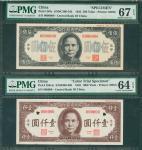1945年中央银行500及1000元样钞,均印自美商保安钞票公司,PMG67EPQ及64EPQ