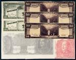 中央银行样票一组七张