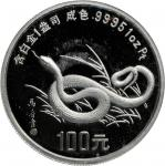 CHINA. 100 Yuan Platinum, 1989. Lunar Series, Year of the Snake.