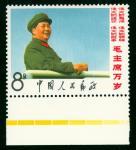 1967年文2蓝天新票1枚,带底边黄色标边纸,颜色鲜豔,齿孔完整,原胶,上中品。 China  Peoples Republic  Peoples Republic Issue 1949 - 2017