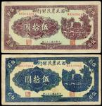 民国三十二年西北农民银行紫色、蓝色伍拾圆各一枚