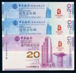 2008年香港、澳门奥运会20元纪念钞一组三枚