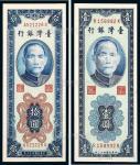11736   民国四十三年台湾银行1元、10元各一枚