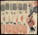 """清代北京""""德昌钱铺""""制钱票六枚"""