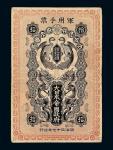 明治三十七年(1904年)日俄战争时期日本军用手票银拾钱一枚