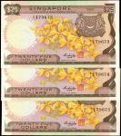 1972年新加坡货币发行局贰拾伍圆。Choice Uncirculated.