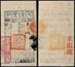 咸丰八年(1858年)大清宝钞拾仟文