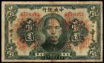 民国十二年中央银行美钞版通用货币券壹圆一枚