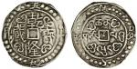 西藏乾隆59年错体币 优美