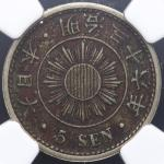 日本 蹈五钱白铜货 Rice 5Sen 明治36年(1903) NGC-XF DetailsEnvironmental Damage 锖少々 VF