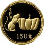 1984年甲子(鼠)年生肖纪念金币8克150元 NGC PF 69  CHINA. 150 Yuan, 1984. Lunar Series, Year of the Rat