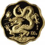 2000年庚辰(龙)年生肖纪念金币1盎司 NGC PF 69