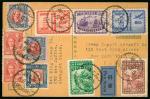 1947年上海寄美国航空明信片1件,明信片用孙像10元邮资片作载体,邮资图覆盖邮政50周年纪念邮票1套,伦敦四版孙像2000元1枚,上海大东一版孙像1000元1枚,上海大东二版孙像1000元10000