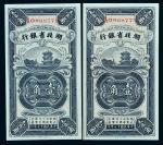 民国十七年(1928年)湖北省银行壹角二枚连号