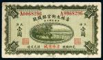 民国七年(1918年)吉林永衡官银钱号吉林省城大洋壹圆