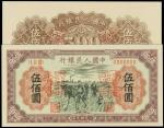 1949年第一版人民币伍佰圆样张