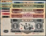 第二版人民币全套十三枚