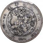光绪年造造币总厂七钱二分普版 PCGS F Details Qing Dynasty, silver $1, Guangxu Yuan Bao, General mint