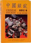 1988年张惠信著《中国银锭》参考书一本 CHINA. Chinese Sycees Reference Book, 1988. VERY FINE