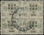 洋银一角盖于玖分银票,浅绿色四方连旧票,来自版式B[13/18],销倒S1897年9月21日上海大圆日戳,保留部份,颜色鲜艳,中上品.
