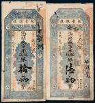 宣统元年(1909年)北京聚丰银号陆两、拾两(光绪加盖宣统)各一枚