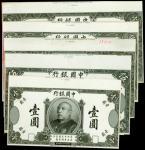 民国三年中国银行一圆至一百圆试模印样
