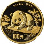 1995年熊猫纪念金币1盎司精制版饮水 NGC PF 69