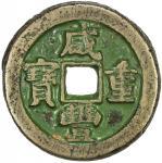 清代咸丰宝泉当五十星月 上美品 QING: Xian Feng, 1851-1861, AE 50 cash