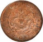 """户部光绪元宝二十文户部龙 PCGS MS 62 CHINA. 20 Cash, ND (""""1903"""", struck ca. 1917)."""