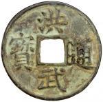 明代洪武通宝折五背五福 上美品 MING: Hong Wu, 1368-1398, AE 5 cash (9.13g)