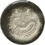 新疆饷银一钱银币。 (t) CHINA. Sinkiang. Mace (Miscal), ND (1910). PCGS Genuine--Mount Removed, AU Details.