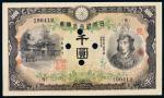 """11733   日本银行兑换券壹千元加盖""""见本""""打孔样票一枚"""
